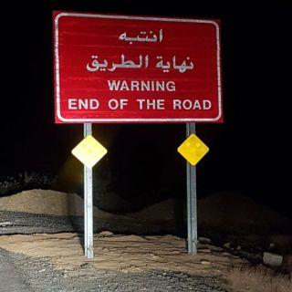"""تجاوباً مع """"وطنيات"""" مقاول طريق الصوالحة يضع إشارات تحذيرية لنهاية الطريق"""