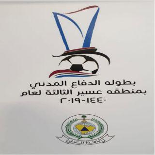 مدني عسير يختتم منافسات دورة الالعاب الرياضية الثالثة