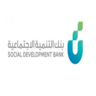 """بنك التنمية الاجتماعية يطلق منتج """"#كنف"""" التمويلي للمطلقات والأرامل"""