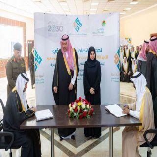 أمير #الباحة يرعى ملتقى جمعيات التنمية الأسرية بالمملكة