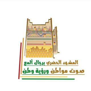 دولة عسيرير تصمم شعار ورشة المشهد الحضري برجال المع