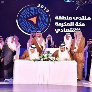 الطاقة وهيئة تطوير منطقة مكة المكرمة توقعان مذكرة تفاهم