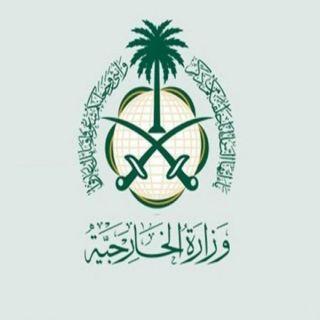 مصدر مسؤول السعودية تُدين وتستنكر الهجوم المسلح الذي استهدف قرية في وسط مالي