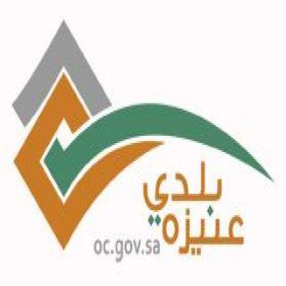 رئيس بلدي عنيزة يُثمن موافقة اعتماد جمعية عنيزة لحفظ النعم