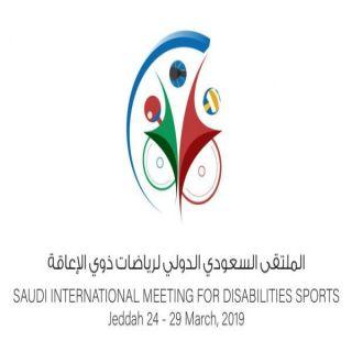 الأمير عبدالعزيز الفيصل يفتتح غداً الملتقى الدولي للإعاقة بـ#جدة
