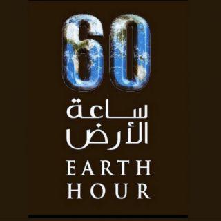 #أمانة_عسير تدعو للإحتفاء بـ #ساعة_الأرض بحديقة المطار