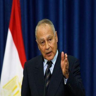 """ابو الغيط شُكرا للمملكة على """"الإدارة الحكيمة لدفة العمل العربي المشترك"""""""
