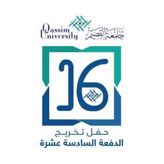 #جامعة_القصيم تشهد تخريج 4070 خريجة لهذا العام