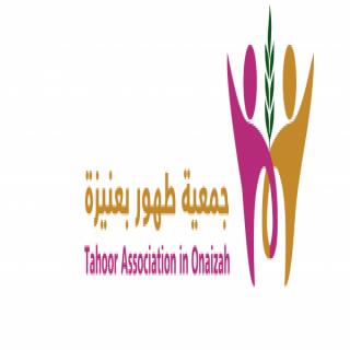 """جمعية """"طهور"""" في #عنيزة تفوز بجائزة محمد بن فهد"""