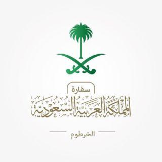 السفارة السعودية في #اخرطوم تحث المواطنين السعوديين بالإبتعاد عن مواقع المظاهرات