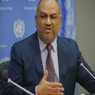 وزير الخارجية اليمني يُحذر من تهاون مجلس الأمن الدولي مع عرقلة الحوثيين لاتفاق السويد