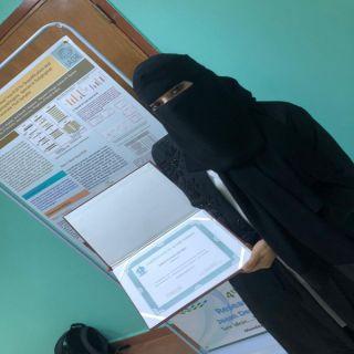 رواح ياسين تحصد المركز الاول في البحث العلمي الرابع بطب جازان