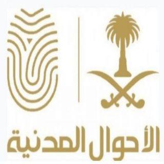 أحوال #مكة تُطلق مُبادرة التقديم لطالبات المدارس خلال الفترة المسائية.
