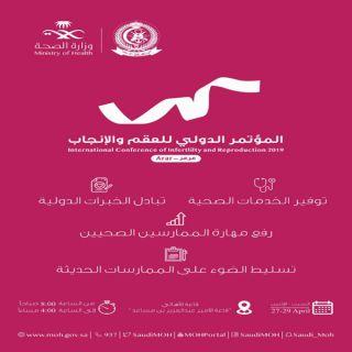 ٣٤ متحدثا دوليا ومحليا في المؤتمر الدولي للعقم والإنجاب بـ #عرعر