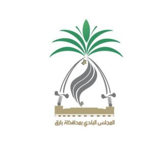 بلدي #بارق يدعو للقاء مفتوح الثلاثاء المُقبل بحضاري #بارق