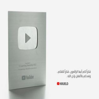 #جامعة_الملك_خالد تحصد درع اليوتيوب الفضي في مبادرة المقررات المفتوحة