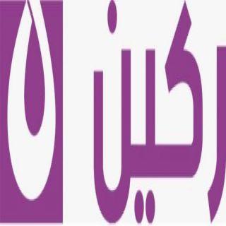 برعاية حرم أمير الرياض مركز تكوين القادة يحتفل بخريجات مشروع ركين في رمضان