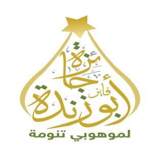 جائزة فايز أبو زندة لموهوبي تنومة .. تعرف عليها