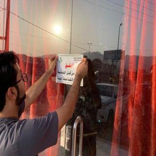 #أمانة_عسير :1914 زيارة تفتيشية تغلق 144 منشأة مخالفة