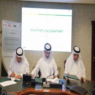 د. أبوثنين يوقع مذكرة تعاون مع شركة تطوير التعليم و(هدف)