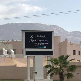 """هية #الباحة تُفعل البرنامج التوعوي """"الصيام جُنّة"""""""