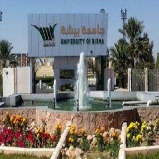 #جامعة_بيشة تُعلن عن 42 وظيفة أكاديمية شاغرة