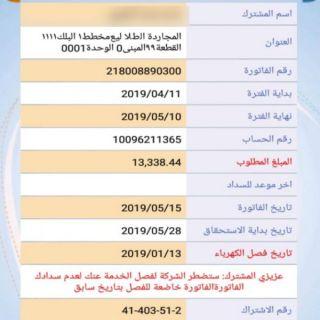 مواطن في ثربان خدماته موقوفة واثقلته الديون يُناشد بتسديد فاتورة الكهرباء
