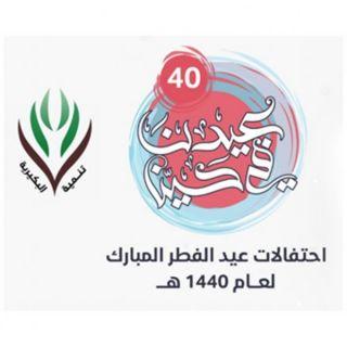 """""""عيدنا في حينا """" يعيد أفراح العيد بأحياء #البكيرية"""