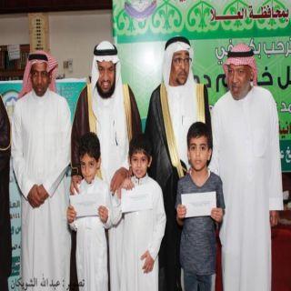 """جمعية تحفيظ القرآن الكريم في #الُعلا تختتم مُسابقة الشيخ """"العتيق"""""""