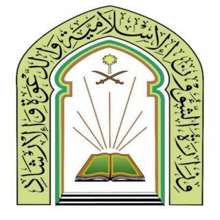 إدارة المساجد في عسير تعلن عن وظائف شاغرة بمحافظة بللقرن