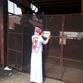 رقابة الاسواق ببلدية #بارق تغلق 7 محلات مخالفة