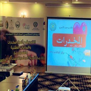 محافظة #تنومة تشارك في اليوم العالمي لمكافحة المخدرات
