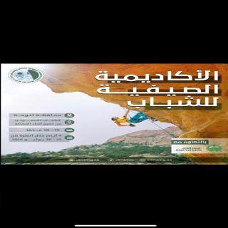 أكاديمية صيفية للشباب بتنومة ينظمها الإتحاد السعودي للتسلق