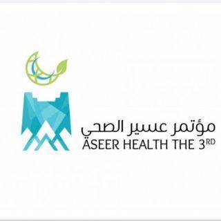 برعاية أمير عسير الشؤون الصحية تطلق غداً فعاليات النسخة الثالثة من مؤتمر عسير الصحي