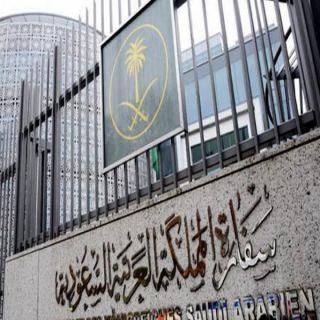 العثور على المواطنة السعودية المختطفة في إسطنبول