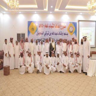 """بحضور """"البناوي"""" بر #بارق تحتفي بـ66 شاباً وفتاة ضمن مشروع عفاف"""