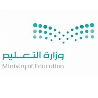 التعليم تُعلن عن عدد من الوظائف الإدارية للجنسين