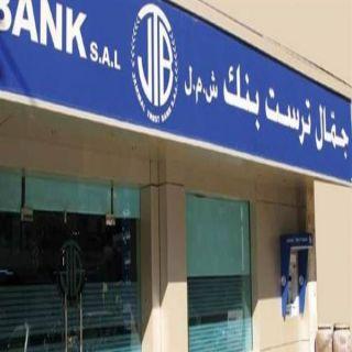 """ماذا قال بنك """"جمال تراست بنك"""" البناني بعد إدراجه ضمن قائمة العقوبات الأميركية"""