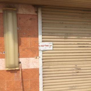 بلدية بارق تغلق ٥ محلات و تصادر مواد غذائية فاسدة في ثلوث المنظر وبارق