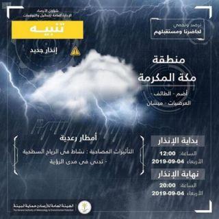 الأرصاد :تُحذر من أمطار على #مكة_المكرمة
