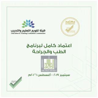 """برنامج الطب والجراحة بـ #جامعة_الملك_خالد يحصل على اعتماد """"NCAAA"""" الكامل"""