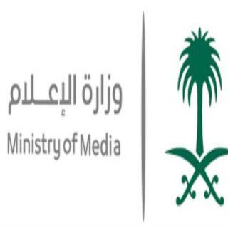 #وزارة_الإعلام تنجح في إعادة هندسة العمل في بعض أنظمة الوزارة الإلكترونية