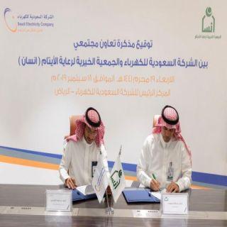 """#السعودية_للكهرباء وجمعية """"إنسان"""" لرعاية الأيتام يوقعان مذكرة تعاون"""