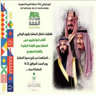 السفارة السعودية في الأردن تتزين بصور القيادة الرشيدة والعلم السعودي وتطلق الألعاب النارية.