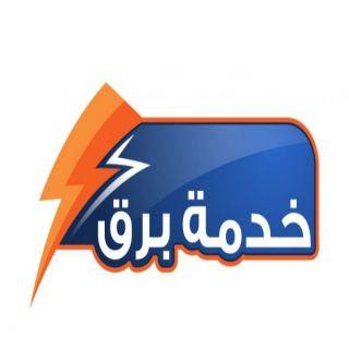 """#السعودية_للكهرباء"""" تطلق خدمة """"برق"""" في منطقة #تبوك"""