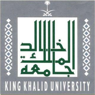 #جامعة_الملك_خالد تستضيف اللقاء السابع لعمداء التعلم الإلكتروني والتعليم عن بعد