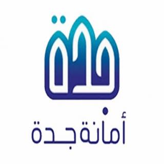 #أمانة_محافظة جدة تقيم أسبوع الجودة البلدي