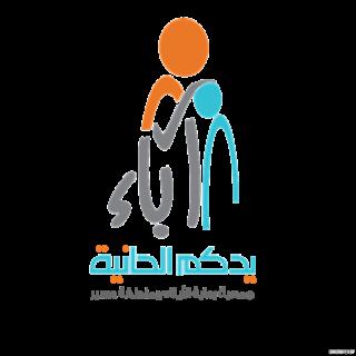جمعية أبا بعسير تودع ثلاثة ملايين ونصف المليون في حسابات مستفيديها
