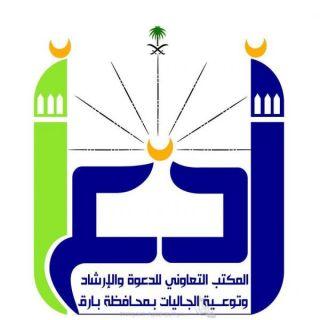 تعاوني بارق وبالتعاون مع إداراة المساجد ينظم سلسلة محاضرات دعوية