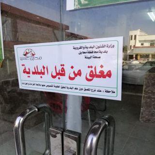 بلدية #محايل تُغلق 11 محلاً مُخالفاً في حميد العلايا